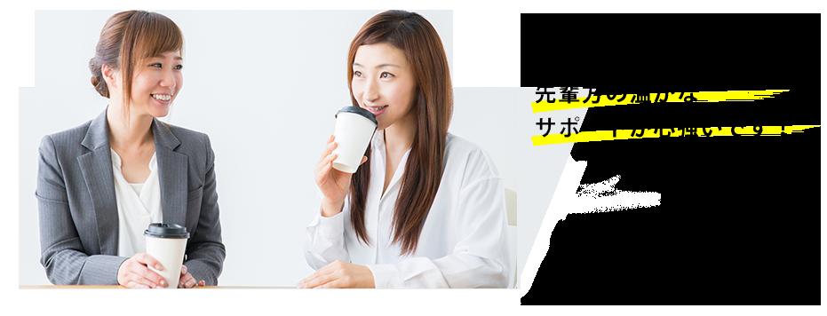 女子会 ×座談会
